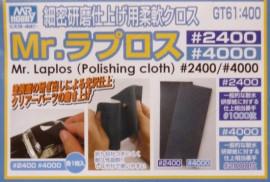 Polishing Cloth #2400, 4000